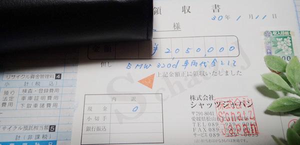 BMW320d購入と領収書