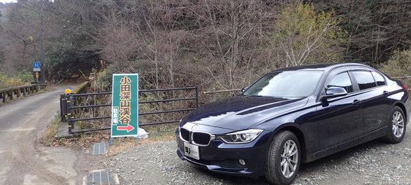 内子町小田の郷