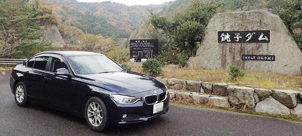 銚子ダム公園の紅葉