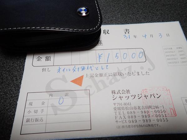 BMW320dのオイル交換費用領収書