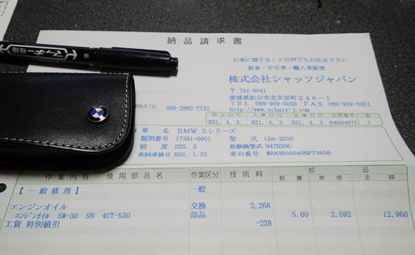 BMW320dのオイル交換明細書