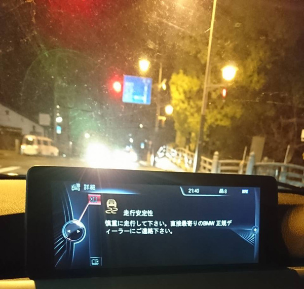 BMWの走行安定性エラー