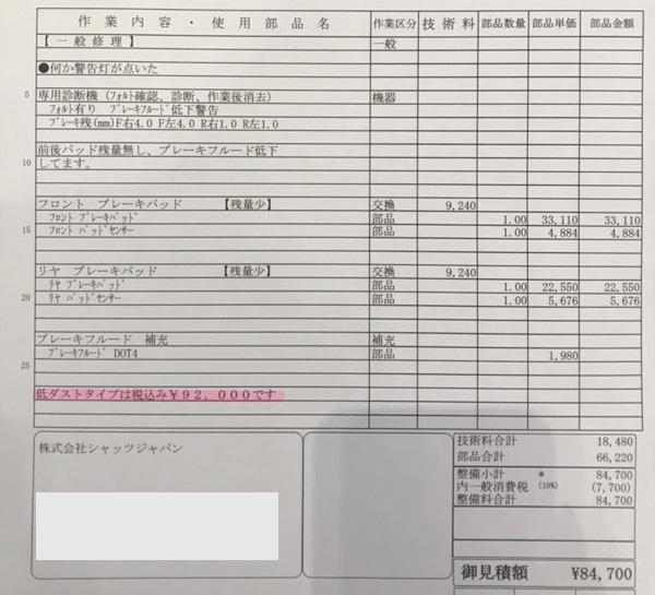 ブレーキパッド交換費用の見積書