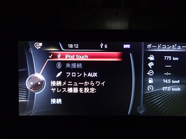 BMWの画面