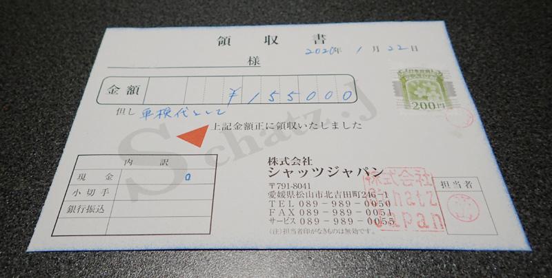 BMW320d車検費用の領収書