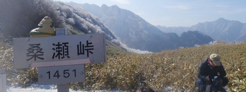 桑瀬峠1451m