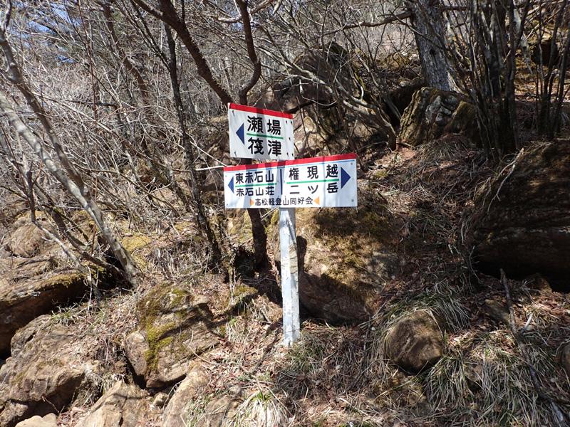 東赤石山の分岐点